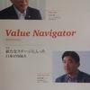 Value Navigator(バリューナビゲーター) 2018 Summer(非売品)/新たなステージに入った 日本のM&A