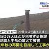 阿蘇山ロープウェー 建設中止