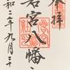 御朱印集め 若宮八幡社(Wakamiya-Hachimansya):愛知