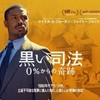 【iTunes Store】「黒い司法 0%からの奇跡 (字幕/吹替)」今週の映画 102円レンタル