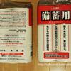 【ふるさと納税】富士山や岳南電車への寄付で、8ケ月分のトイレットペーパーをゲット!(感想レビュー)ふるさと納税おすすめ
