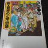 『新・世界の七不思議』歴史を楽しみ、カクテルにちょっと詳しくなる -読書感想