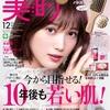 今月購入の雑誌