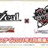 デレステのミリシタコラボは『ロックザビート』と『D/ZEAL』!