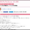 【イベント】ベイプ大交流会に参加してきました!