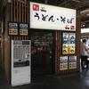 JR京都駅のプラットフォームで食べられる立ち食いそば屋「麺屋 上がも・下がも」