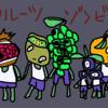 かしゃぽん☆「フルーツゾンビ3」コンプセット。