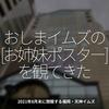1236食目「おしまイムズの[お姉妹ポスター]を観に行ってきた」2021年8月末に閉館する福岡・天神イムズ