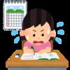 嫌いだった宿題ベスト3~宿題の意義は??~
