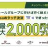 三井住友カード、ドトールで「Visaのタッチ決済」すると最大100%還元 2,000円以上利用で2,000円還元に