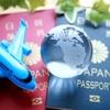 海外旅行 パスポートの更新で知っておきたい手順と必要書類、番外編あり