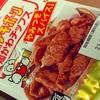 「チキチキボーン 鶏かわチップス」を食べました