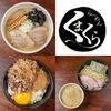 【オススメ5店】西武新宿線(中井~田無~東村山)(東京)にあるつけ麺が人気のお店