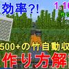 【マイクラ1.16/1.15】誰でも簡単!毎時8500+の超高効率な竹自動収穫機の作り方解説!Minecraft Bamboo Farm【マインクラフト/ゆっくり実況/JE/JavaEdition便利装置】