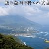船と原付で行く八丈島2019【3】登龍峠展望台、唐滝・硫黄沼、護神山公園