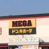 【MEGAドン・キホーテ】で絶対に買いたい商品アイテムベスト3