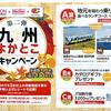 第二弾|九州よかとこキャンペーン