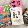 石垣島、西表島、竹富島、八重山巡りで参考になったガイドブックや本