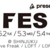 JAM FES 2017/5/4 出演予定 新宿JAM Dスタジオ
