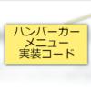 【HTML/CSS】ハンバーガーメニューPart.2「CSSのみでシンプル実装コード編」