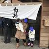 子連れ草津温泉 旅館高松 熱帯圏