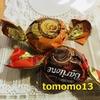 ウクライナの美味しいチョコレート♡『バリトン 』を食べてみた!