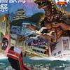 22日(金)から熱海で第2回熱海怪獣映画祭が始まります