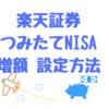 <楽天証券>つみたてNISAを増額で初心者が設定する方法