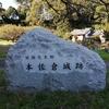 【旅】本佐倉城/想像力をかきたてられる城。スタンプ設置場所も。