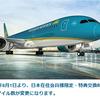 ロータスマイルの変更とキャセイパシフィック航空のアップセル