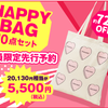 【WHOMEE(フーミー)】コスメ2万円相当が入ったHAPPY BAGが3月19日先行予約販売!!!気になる中身は??