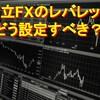【積立FXの設定をしてみよう!】レバレッジの設定はどうすべきか?