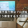 青年海外協力隊はブログを書け! そう断言する3つの理由