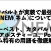 【XEM】NEMの基本情報・特徴・将来性|ハーベストとは