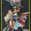 今MSXの真・魔王ゴルベリアスというゲームにとんでもないことが起こっている?