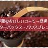 市販でおいしいコーヒー豆に巡り会いたい!③スターバックス・ハウスブレンド緑