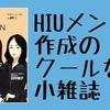 【書評】HIUメンバー作成のクールな小雑誌『SALON DESIGN No.7』