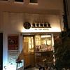 【まぜ麺】海老鶏麺蔵 (堺筋本町)