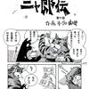 まんが『ニャ郎伝』第十話