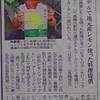 中日新聞 初恋の味するかも