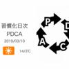 「しない」アクションは暫定策で、「する」アクションで習慣化を図る[習慣化日次PDCA 2019/03/10]