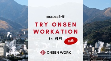 BIGLOBE主催 「TRY ONSEN WORKATION in 別府」(前編)