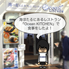 海ほたるのカフェレストラン『Ocean KITCHEN(オーシャン・キッチン)』であさりメニューを堪能♪|洋食レストラン