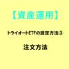 【資産運用】トライオートETFの設定方法③ 設定項目とビルダー機能の注文操作