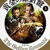 『黄金の羅針盤』『神秘の短剣』『琥珀の望遠鏡』