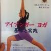 アイアンガーヨガ基本と実践(GAIA BOOKS) B.K.S.アイアンガー著/柳生直子 監訳
