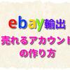 eBay輸出をやっている現役 Top Rated Seller が教える売れるアカウントの作り方