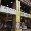 東京神田神保町靖国通り&すずらん通り『三省堂書店』『東京堂書店』