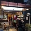 藤井聡子×清田麻衣子「ケレン味と正直さの狭間で」 at 早春書店