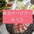【火鍋 つけダレレシピ】材料4つで「黄金のつけダレ」に。料理で時間・季節に縛られない考え方